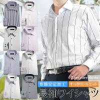 デザイン性の高い洗濯ラクラクの形態安定(形状安定)加工ワイシャツ!ボタンダウンやマイターカラーなど幅...