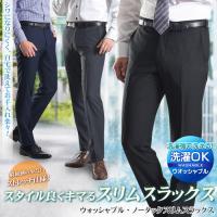 スリムスラックス メンズ ノータック パンツ ウォッシャブル ビジネススラックス 洗える ストレッチ 黒 ネイビー チャコール pants
