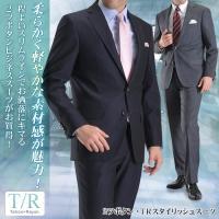 柔らかな触り心地のTR素材を使用した2釦スーツがお買い得!  【素材】  ◆A・B・C・E・F・G…...