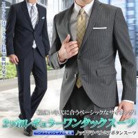 ビジネスシーンに最適な、ベーシックスタイルのワンタックスーツ! スラックスはお手入れ簡単なウォッシャ...