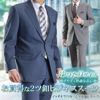 ビジネススーツ 2ツボタン メンズスーツ ゆとりサイズ ゆったり 大きい 春夏...