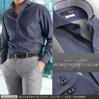 シャープな襟元が印象的なホリゾンタルカラーシャツ。  色気あるシャンブレー・ネイビーで男を格上げ! ...