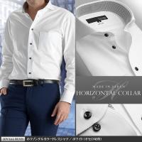 白無地の生地に衿裏をストライプ生地で切り替えたシンプルベーシックなホリゾンタルカラーシャツ。 オンオ...