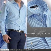 スーツやジャケットスタイルを鮮やかに演出するロンドンストライプシャツ! ホリゾンタルカラーとは、衿羽...