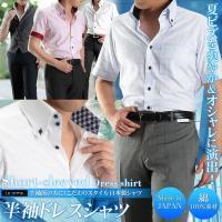 【素材】 綿100%  【仕様】 半袖タイプ  ドゥエボットーニ(衿高4.0cm)  ボタンダウン ...