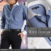 上質コットン100%素材ドレスシャツ!こちらのシャツはやや厚めでしっかりとした生地感。衿と袖を白地で...