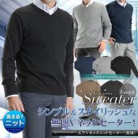 シンプルで使いやすい長袖Vネックセーター。ビジネスから大人カジュアルまで幅広く着まわせるのが魅力! ...