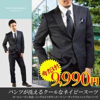 サイズ展開豊富! お洒落なネイビースーツで大人のビジネススタイルをあげる! しかもお買得価格でパンツ...
