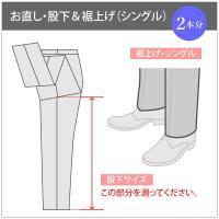 ●裾上げ補正が可能なツーパンツスーツ、または2本組みスラックスと一緒にご注文ください。 ●お直し期間...