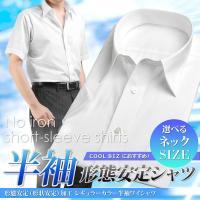 形状記憶(形態安定)加工の長袖ワイシャツシリーズ。 襟型はスタンダードなレギュラーカラータイプと、立...