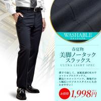 【仕様】ノータック スラックス ストレートパンツ スリムシルエット ウォッシャブル(家庭洗濯OK)、...