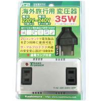【商品名】 Kashimura TI−42変圧器【パッケージ寸法】 125W×180H×45Dmm ...