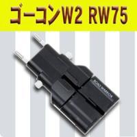【商品名】コンサイス ゴーコンW2 RW75【カラー 】 ブラック【サイズ】 50(W)×16.5(...