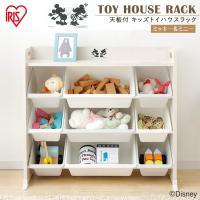おもちゃ収納 おもちゃ 収納 ディズニー おしゃれ おもちゃ箱 子供 ホワイト ミッキー トイハウスラック 天板付 TKTHR-39  アイリスオーヤマ