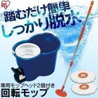 回転モップはペダルを踏むことで遠心力を使いモップを脱水できます。汚れた水は飛び散りにくく、手を汚さず...