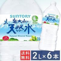 サントリー 天然水 奥大山の天然水 2L*6本 (D) 天然水 お水 ミネラルウォーター