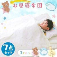 かわいいきりん柄のお昼寝布団7点セットです♪ ●セット内容 掛ふとん・敷きふとん・枕・掛けカバー...