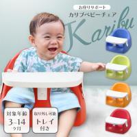 ベビーチェア テーブル 取り付け ロータイプ カリブ 椅子 お食事チェア ローチェア  赤ちゃん テーブル付き いす イス トレイ付き