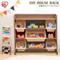 (タイムセール) おもちゃ 子ども 収納 キッズ収納 こども おもちゃ箱 子ども部屋 収納 天板付きトイハウスラック 人気 トイハウスラック お片付け