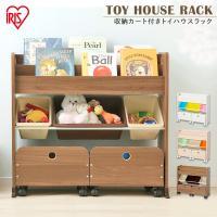 おもちゃ 収納 箱 棚 絵本棚 本棚 子供 ラック おしゃれ おもちゃ収納 子ども部屋 おもちゃ箱 キャスター付き 子供 こども 木目 STHR-13 アイリスオーヤマ