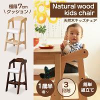 ベビーチェア おしゃれ ハイ キッズチェア クッション 木製 ハイタイプ ハイチェア ダイニングチェア 高さ調整 椅子 子供用 椅子 天然木 安心設計 あすつく