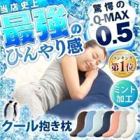 抱き枕 クッション 冷たい ひんやり 夏用 夏 冷感 枕 まくら クール 気持ちいい おしゃれ Q-MAX0.5接触冷感抱き枕 30×120 (D)