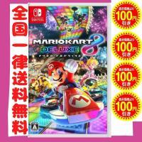 マリオカート8 デラックス switch ニンテンドースイッチ 任天堂  新品