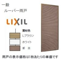 雨戸2枚以上購入で1,000円割引!
