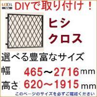 幅 700 × 高さ 820 mm 窓の防犯に  まとめ買いをご検討の方ご相談ください。更に割引いた...