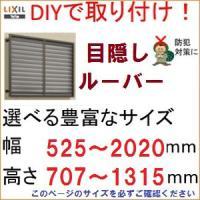 幅 525 × 高さ 707 mm 窓の防犯に  まとめ買いをご検討の方ご相談ください。更に割引いた...