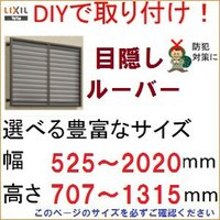幅 760 × 高さ 707 mm 窓の防犯に  まとめ買いをご検討の方ご相談ください。更に割引いた...