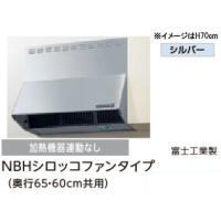シロッコファン NBHシリーズ クリナップ NBHシリーズ