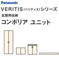 panasonic の veritis (ベリティス ベルティス) 通販はお任せください