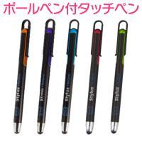 タッチペン ボールペン スマートフォン iPhone iPad iPod touch Galaxy ...