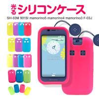mamorino3 シリコン カバー ケース ジュニアケータイ LUCIFERA 光るスマホ 保護 ...