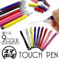 【商品説明】ボールペン付きタッチペンペン先に特殊シリコン素材を使用し、なめらかな使い心地を実現!■仕...