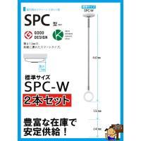 SPC−W 2本セット販売のページです  室内干しを「もっと便利に」「もっとスマートに」の声から生ま...