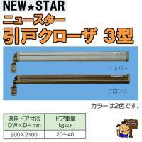 NEW STAR ニュースター 引戸クローザーIII型  シルバー/ブロンズ  面付け型で、一般軽量...