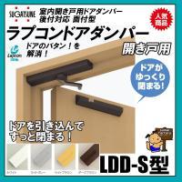 ラプコン ドアダンパー LDD-S型 LAMP スガツネ工業