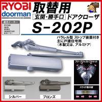 RYOBI リョービ 取替用ドアクローザー S-202P シルバー&ブロンズ パラレル型 S202P 取り換え用 取り替え用