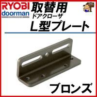 RYOBI リョービ L型プレート ブロンズ 取替用ドアクローザー用 S-203PS-202P用