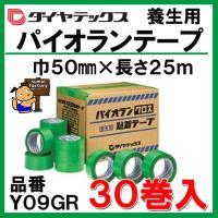 ダイヤテックス パイオランテープ 25mmx50m 1ケース、30巻での販売です。   ■特長 ポリ...