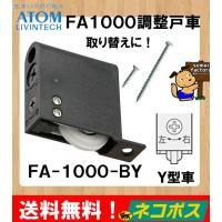 FA-1000 BY 調整戸車(FA調整戸車シリーズ) φ28mm Y型 ネコポス発送!送料無料!