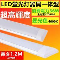 【特徴】 ●消費電力36W,4200LMの高輝度タイプです。 ●日本仕様で開発した商品なので、長い寿...