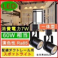 【商品内容】 ●ダクトレール用LEDスポットライト照明器具一体型  【仕様】 (ダクトレール用スポッ...