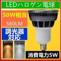 調光器対応 LED スポットライト E11  口金 e11 LED 電球 LED ハロゲン電球  5...