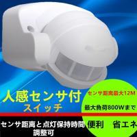 人感センサー付きスイッチ ひとセンサー付 最大負荷800Wまで センサー範囲最大8M