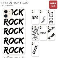 スマホケース/全機種対応/ロック/ROCK/英文字/オシャレ/スマートフォン/カバー/iPhone6...