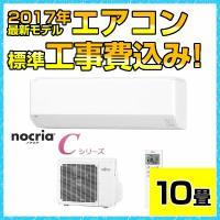 ルームエアコン 10畳用 富士通ゼネラル AS-C28G Cシリーズ ノクリア nocria 201...