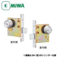 MIWA 本締錠 DA-1型商品詳細 ◆シリンダー・U9シリンダー(標準手配)・PRシリンダー(受注...